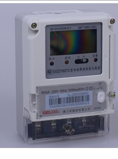 ddzy607c型单相费控智能电能表